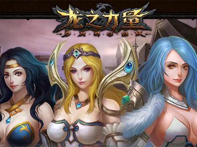 跨平台横版魔幻《龙之力量》页游版评测