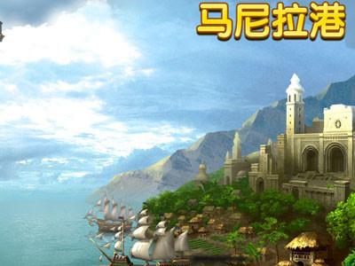 航海题材游戏《大航海世界》游戏原画