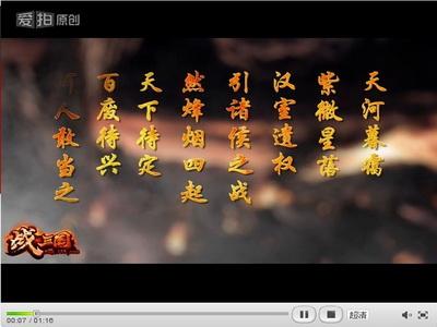 《战三国》首部视频震撼发布