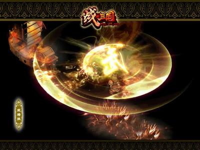 《战三国》游戏场景图