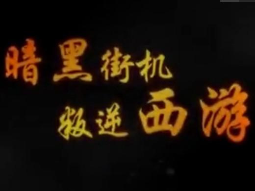 暗黑西游视频集锦