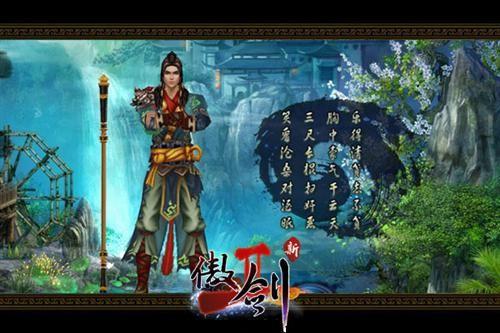 《傲剑2》四大门派介绍