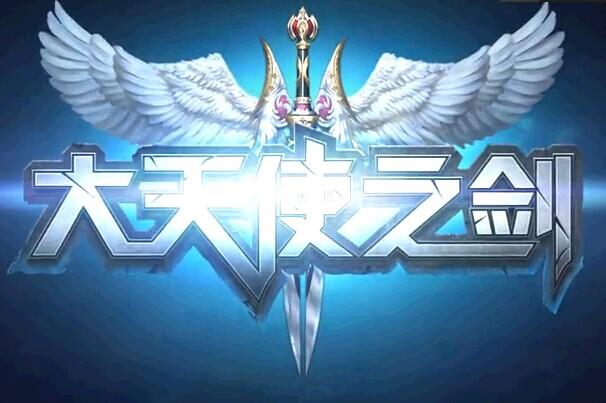 奇迹网页游戏《大天使之剑》宣传视频