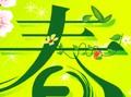 《神武九天》春天好时节活动