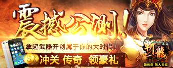 页游网xy斩龙传奇