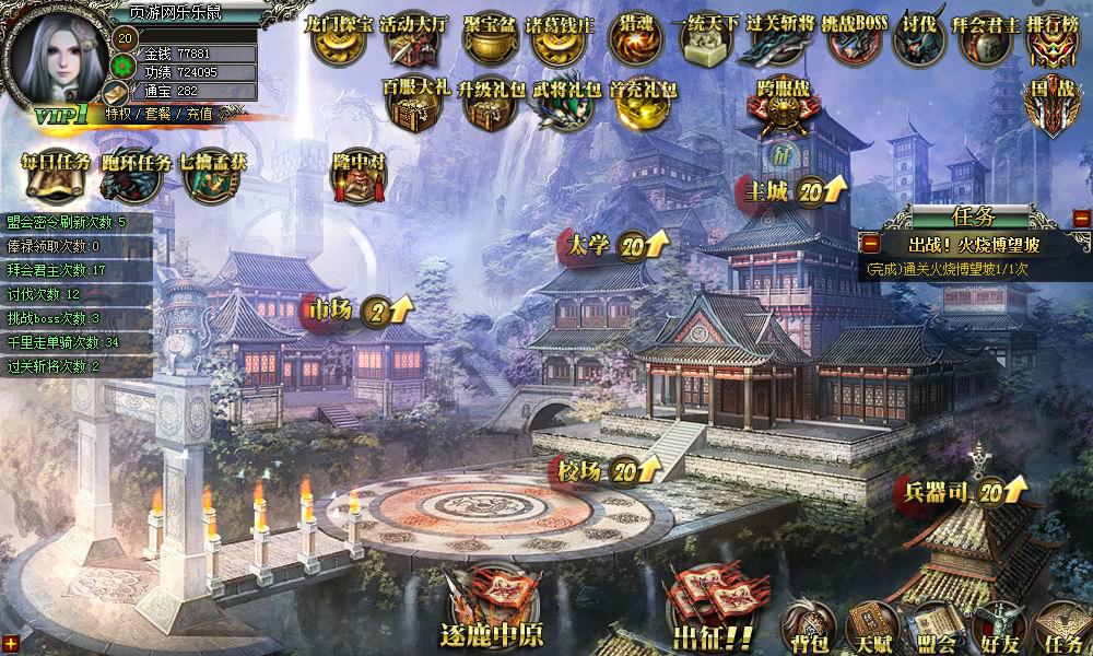 三国论剑游戏画面