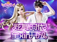 炫舞时代腾讯游戏媒体礼包