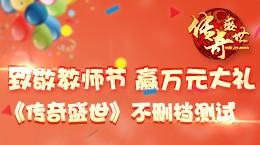 XY《传奇盛世》致敬教师节活动