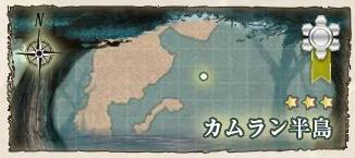 カムラン半島