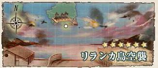 リランカ島空襲