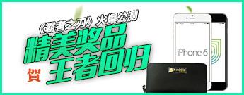 页游网XY《霸者之刃》公测送精美奖品