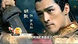 《轩辕剑》宣传片-六大主演篇